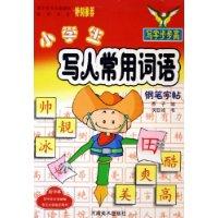 小学生常用词语_《小学生生字词语钢笔描摹字帖6年级上册》
