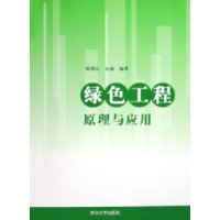 绿色工程原理与应用