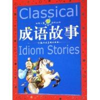 成语故事——世界儿童共享的经典丛书(注音版)