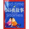 365夜故事(注音版)——世界儿童共享的经典丛书