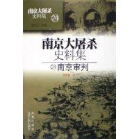 南京大屠杀史料集24:南京审判
