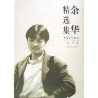 余华精选集:世纪文学60家