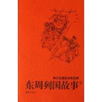 东周列国故事(上、下册)——林汉达通俗历史经典