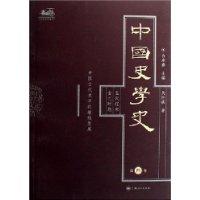 中国史学史(第四卷):五代辽宋、金元时期、