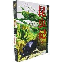 昆虫记(全两册):美绘版