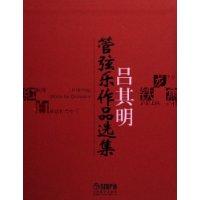 吕其明管弦乐作品选集(附光盘共4册)(精)