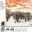 中国当代著名画家个案研究-刘振铎山水写生