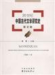 20世纪中国古代文学研究史·散文卷