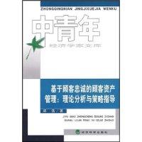 基于顾客忠诚的顾客资产管理:理论分析与策略指导