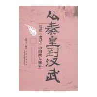 从秦皇到汉武:品读《史记》中的两大强者