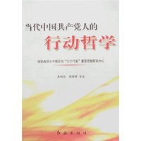 当代中国共产党人的行动哲学