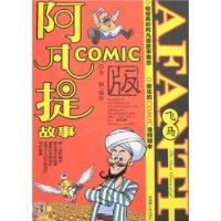 阿凡提故事COMIC版 3:飞马
