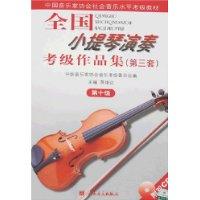 全国小提琴演奏考级作品集(第三套)第十级(附盘)