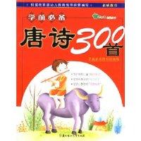 青苹果学前必备-唐诗300首(学前素质教育最新版)