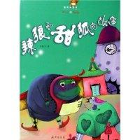 张秋生童话•开心青蛙卷-辣狼和甜狐的故事