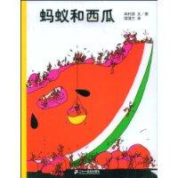 蚂蚁和西瓜(精装)