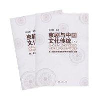 京剧与中国文化传统(上下第2届京剧学国际学术