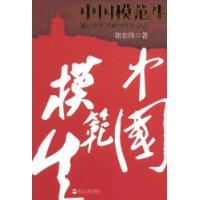 中国模范生:中国改革开放30年全记录