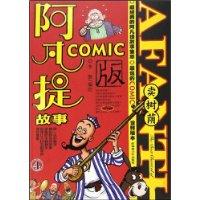 阿凡提故事COMIC版 4:卖树荫
