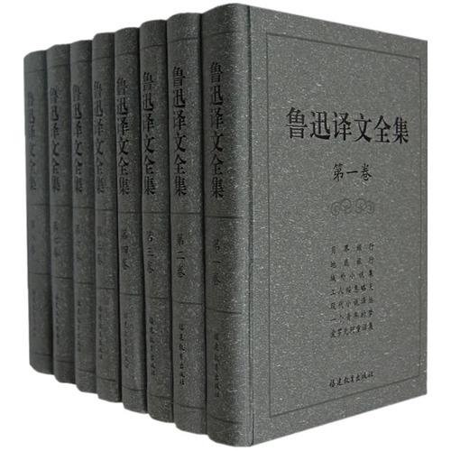鲁迅译文全集(共8卷)