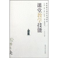 课堂教学技能 - 李昌华工作室 - 李昌华工作室