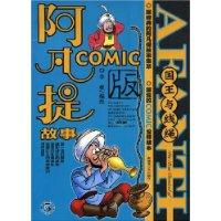 阿凡提故事COMIC版 5:国王与线绳