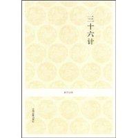 国学经典丛书—三十六计