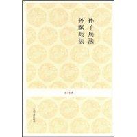国学经典丛书—孙子兵法.孙膑兵法
