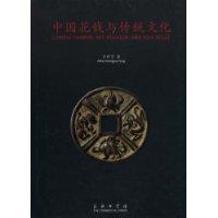中国花钱与传统文化