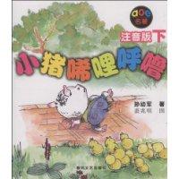 小猪唏哩呼噜(下)(注音版)