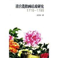 清宫瓷胎画珐琅研究(1716-1789)