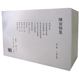 陈寅恪集(共14册)(精)