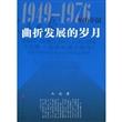 曲折发展的岁月(1949-1976年的中国)