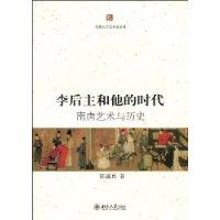 李后主和他的时代 南唐艺术与历史