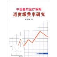 中国基本医疗保险适度缴费率研究