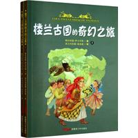 楼兰古国的奇幻之旅(上、下册)