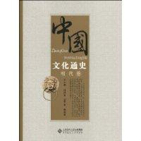 中国文化通史.明代卷