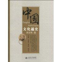 中国文化通史.清前期卷