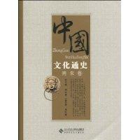 中国文化通史.两宋卷