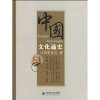 中国文化通史.辽西夏金元卷