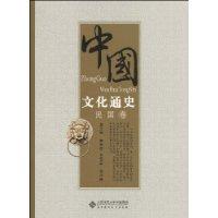 中国文化通史.民国卷