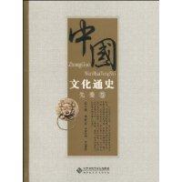 中国文化通史.先秦卷