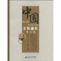 中国文化通史.秦汉卷