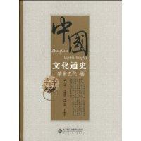 中国文化通史.隋唐五代卷