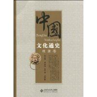 中国文化通史.晚清卷