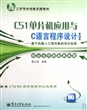 C51单片机应用与C语言程序设计--基于机器人工程对象的项目实践(第2版)