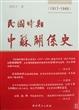 民国时期中苏关系史(1917-1949上中下)