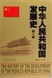 中华人民共和国发展史(第1卷)(精)