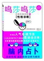 呜莎呜莎左脑右脑诊断①:性格诊断(日本性格分析第一书)