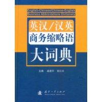 英汉/汉英商务缩略语大词典